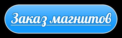 Форма заказа магнитов в сувенирной мастерской ВМАГНИТЕ.РФ